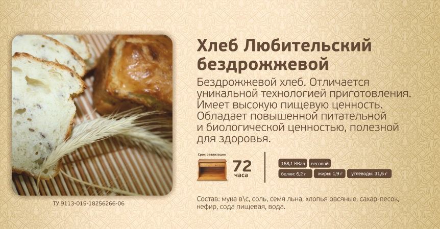 Рецепт хлеба для бездрожжевого хлеба в