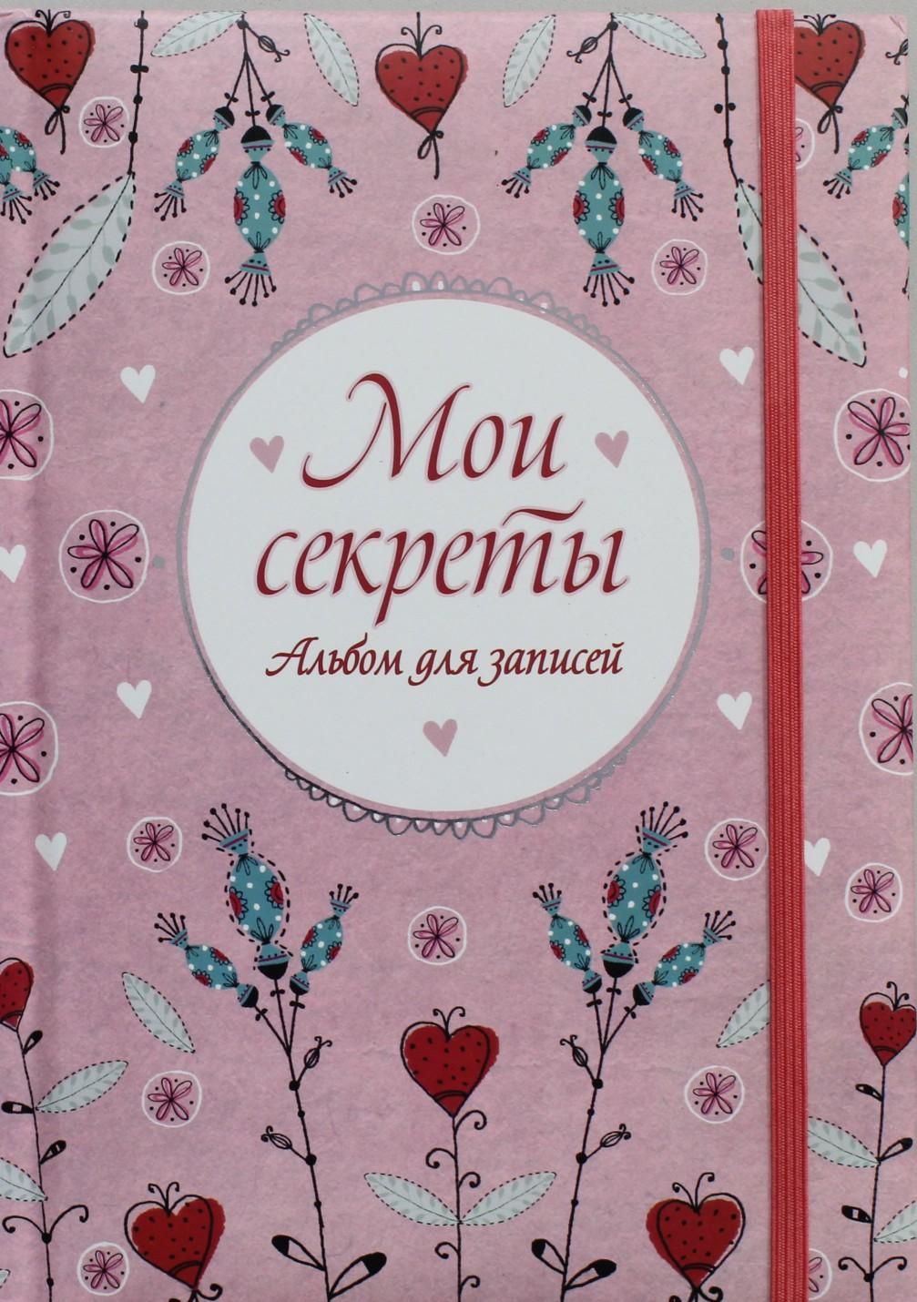 Как оформить личный дневник своими руками для девочек 65